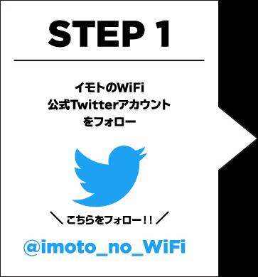 STEP 1 イモトのWiFi公式Twitterアカウントをフォロー こちらをフォロー下さい @imoto_no_WiFi