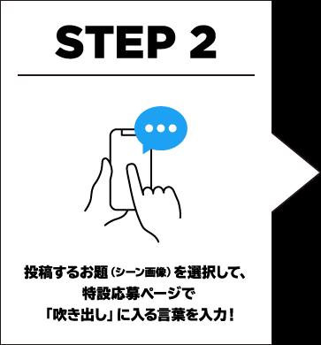STEP 2 投稿するお題(シーン画像)を選択して、特設応募ページで「吹き出し」に入る言葉を入力!