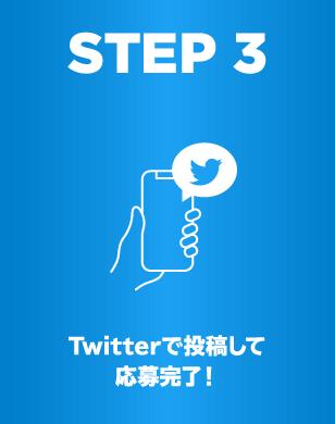 STEP 3 Twitterで投稿して応募完了!