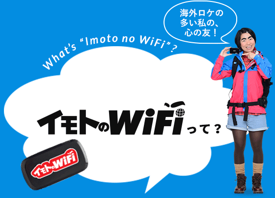 "イモトのWiFiって? What's ""imoto no WiFi""?"