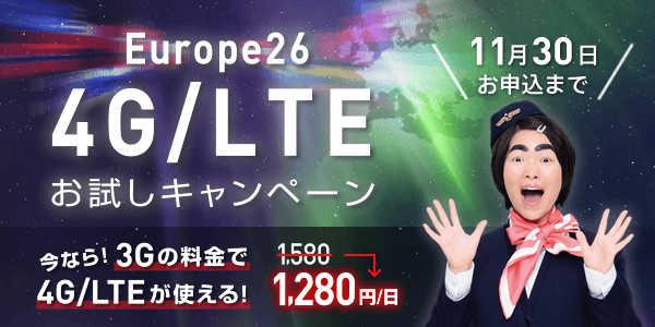 ヨーロッパLTEお試しキャンペーン