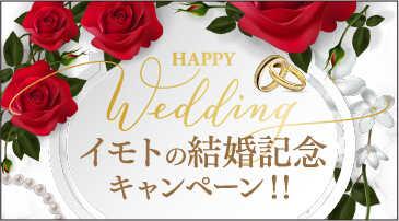 イモトの結婚記念キャンペーン