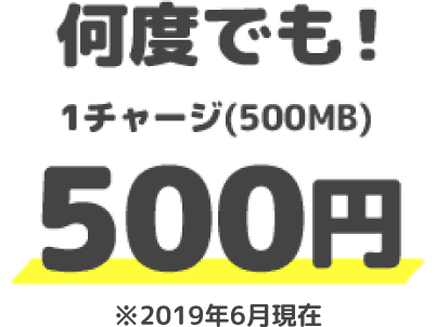 何度でも!1チャージで500MBが500円!