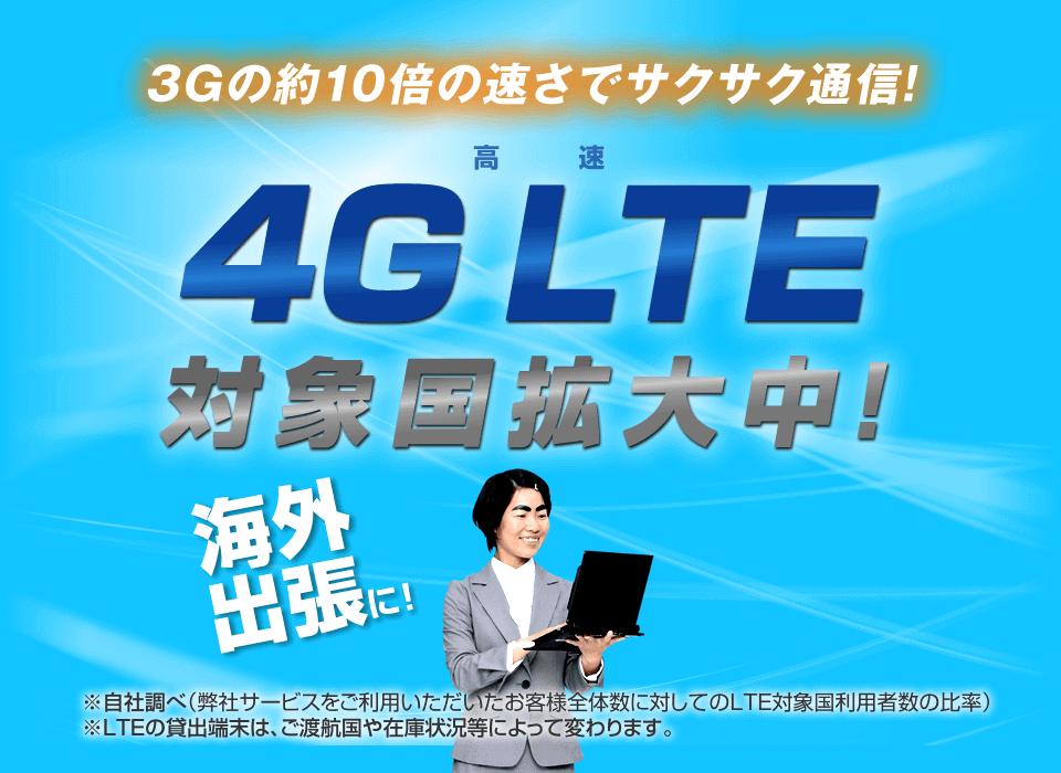 海外レンタルWiFi高速通信!4G/LTE WiFiプラン【イモトのWiFi】