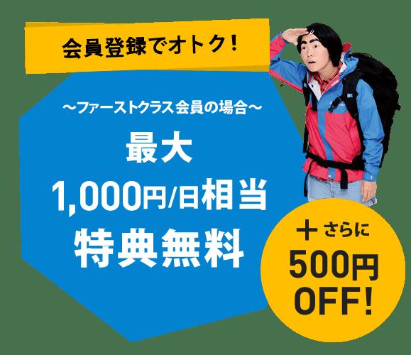7569aa7ecbf ポイント2 最大1,000円/日相当特典無料!さらに、500円OFF!