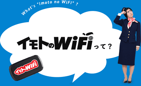 "What's ""Imoto no WiFi""? イモトのWiFiって?"